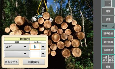 写真撮影,樹種・材長入力