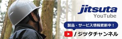 YouTubeジツタチャンネル